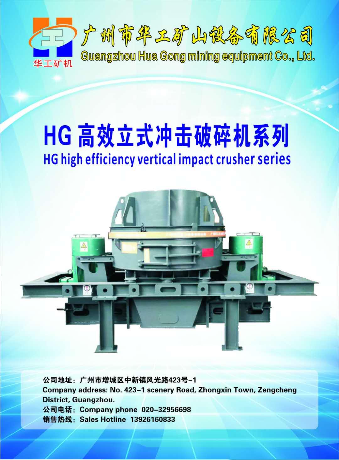 HG高效立式制砂機
